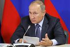 Президент РФ Владимир Путин на заседании президиума Государственного совета РФ