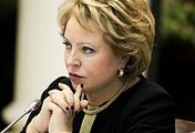 Спикер Совета Федерации Валентина