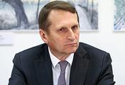 Директор Службы внешней разведки России Сергей Нарышкин