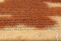 """Страница рукописи """"Аль-Хитат"""" (""""Описание Египта"""")"""