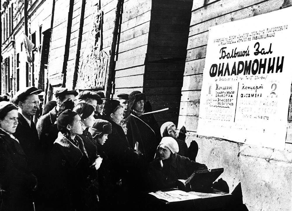Продажа  билетов  на  открытие ленинградскую филармонии. 1941 г.