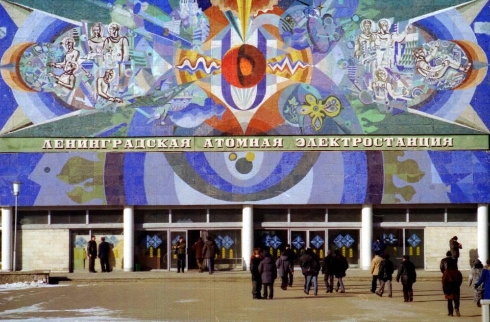 Мозаичное панно на  входе в ЛАЭС .2000 г