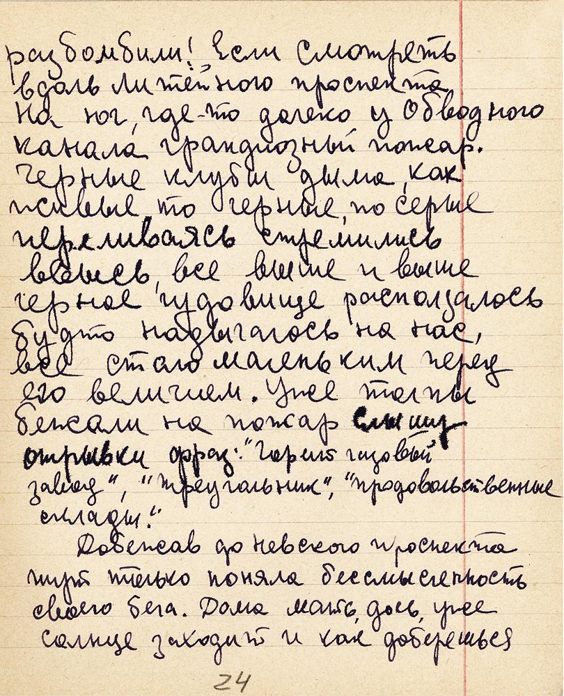 Фрагмент из дневника  Антонины Васильевны Вавилоновой о бомбежке Бадаевских складов и ее последствиях.