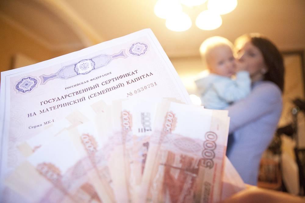 Размер материнского капитала увеличится на 20 тыс. рублей