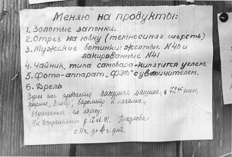 Объявление о продаже и обмене вещей на продукты в блокадном Ленинграде. Общий план стены с объявлениями. 1942 г.