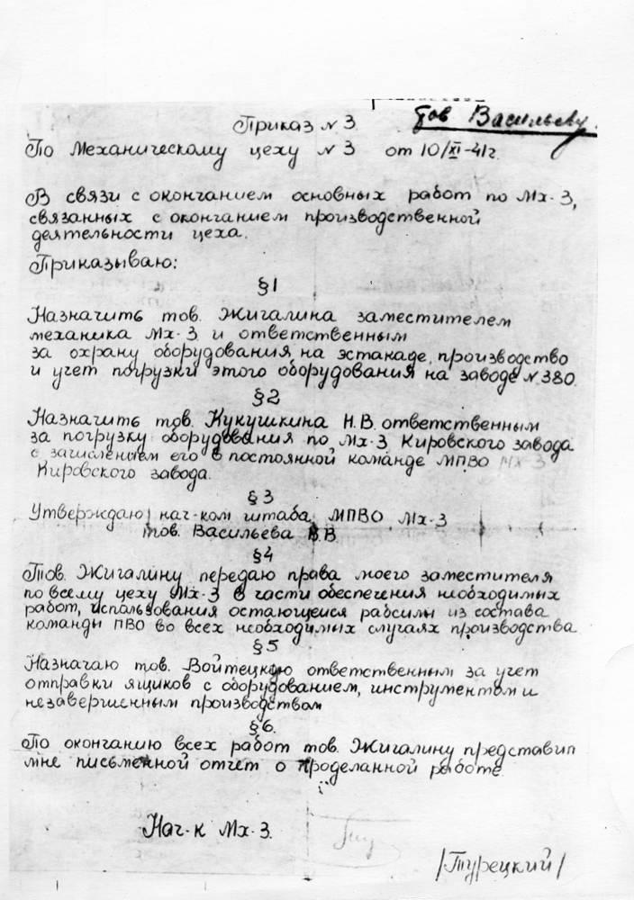 Приказ начальника МХ-3 10.11.1941 г.