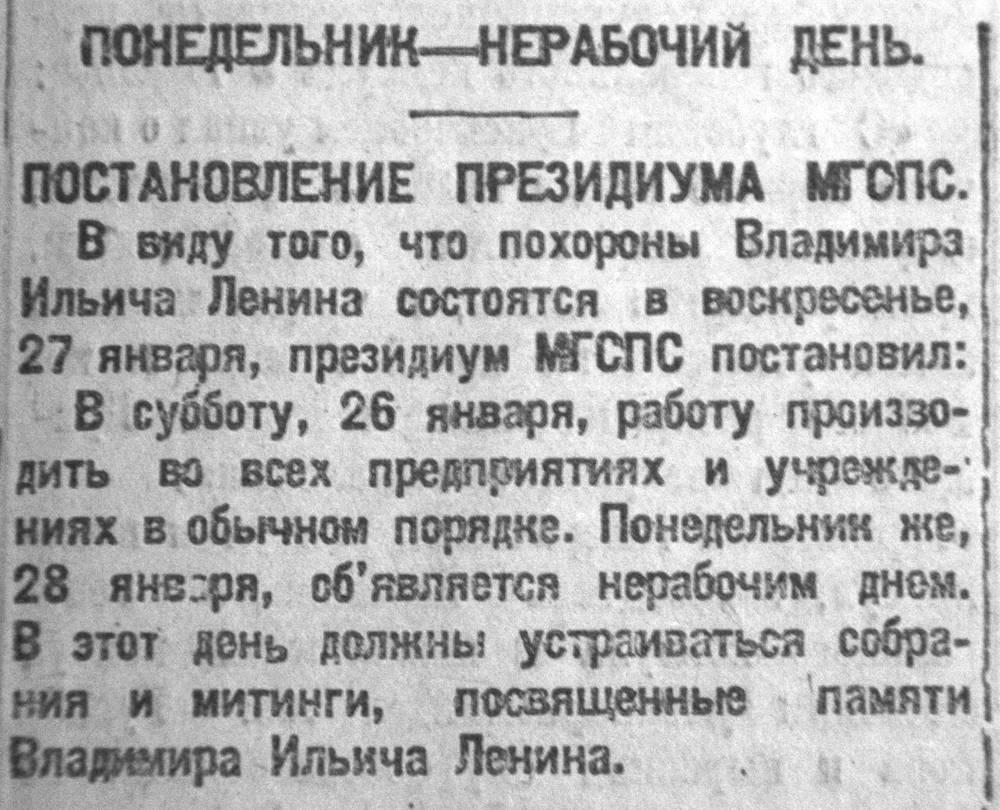 """Объявление о выходном дне, """"Правда"""", 25 января 1924"""