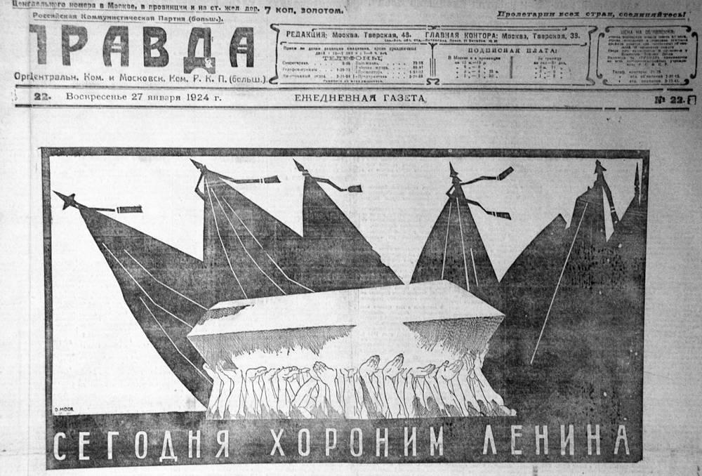 """Фрагмент первой волосы газеты """"Правда"""", 27 января 1924"""
