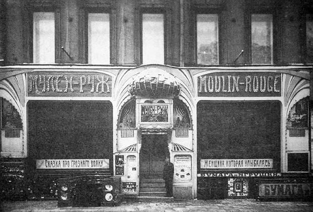 Вход в кинотеатр «Мулен-Руж». Фото: Карл Булла, 1900-е г.