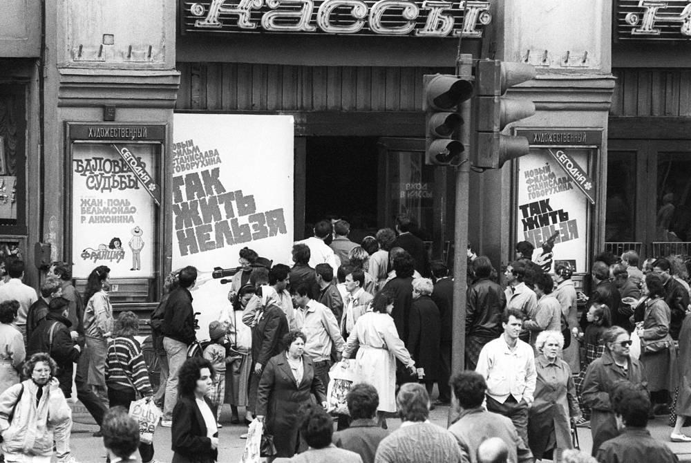 """Кинотеатр """"Художественный"""".1990 г."""