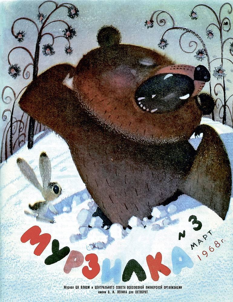 Обложка журнала за март 1968 года. Художник Лев Токмаков