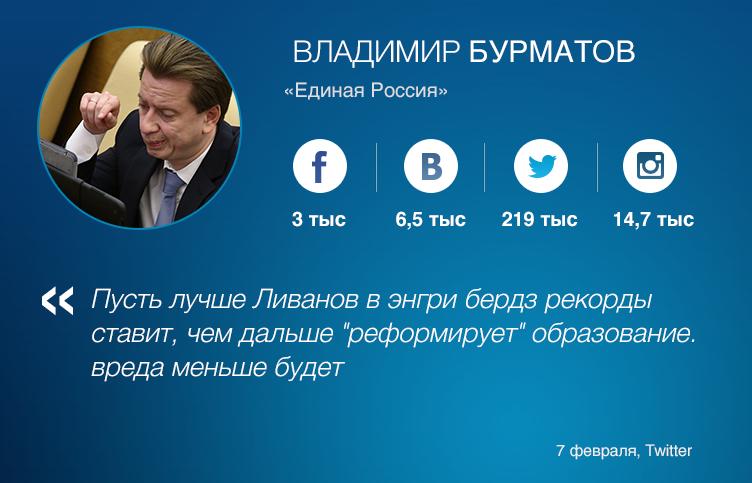 Владимир Бурматов часто выражает через соцсети свое отношение как к Минобрнауки в целом, так и лично к главе ведомства