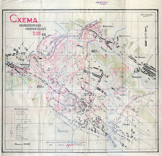 Подлинная схема инженерных сооружений 266 стрелковой дивизии, участвовавшей в 1944 году в Львовско-Сандомирской операции. Из архива Петра Дмитриевича Деминцева (1921—1984)