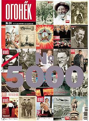 """5000-й номер журнала """"Огонек"""""""