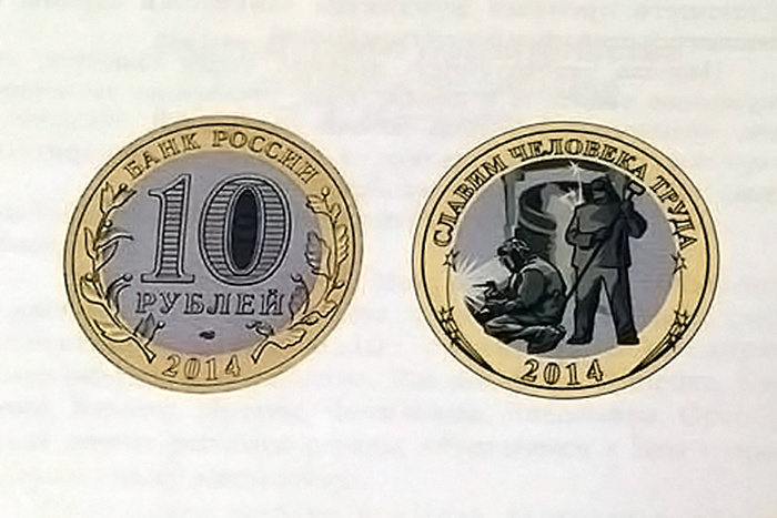 """Проект эскиза памятных монет из серии """"Трудовая доблесть"""""""