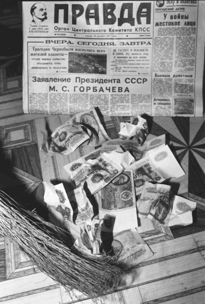 В 1991 году прошел обмен 50 и 100-рублевых купюр. На фото: обесцененные старые денежные купюры