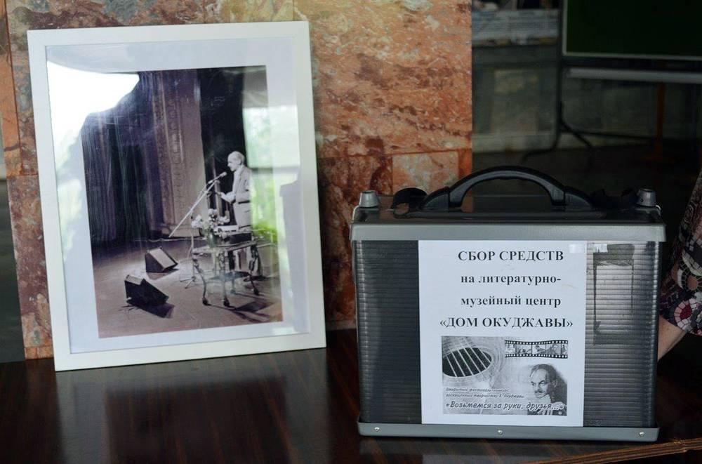 """В литературно-музейном центре """"Дом Булата Окуджавы"""""""