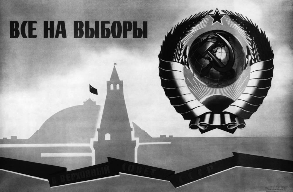 "Плакат ""Все на выборы"", 1970 год"