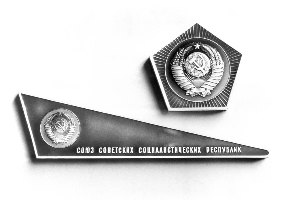 Государственный герб Советского Союза, доставленный станцией на поверхность Луны, 1966 год