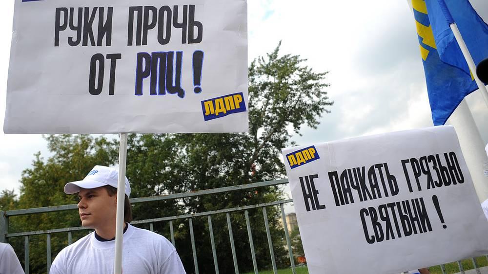 Акция ЛДПР в поддержку РПЦ