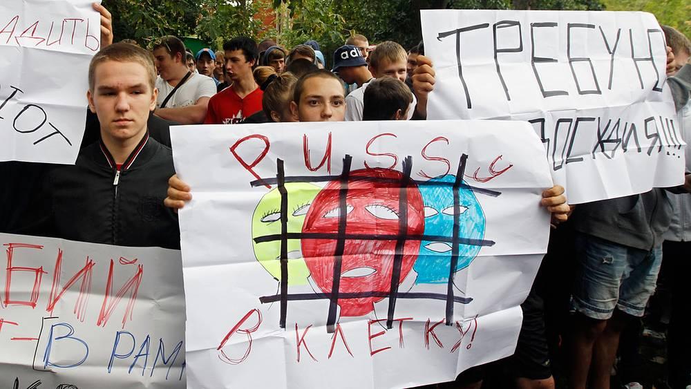 Россия. Москва. Акция противников группы