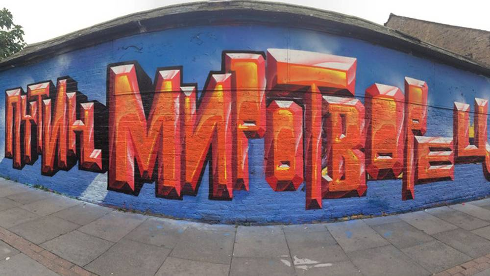 Лондон, AROE