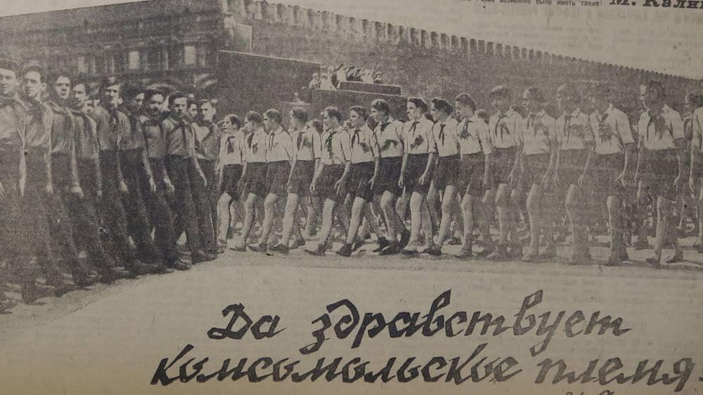 Комсомольцы на параде в честь  15-летия комсомола.  29 октября 1933, Фото из газеты «Правда».