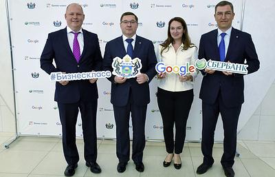 """Сбербанк и Google запустили для тюменских предпринимателей проект """"Бизнес класс"""""""