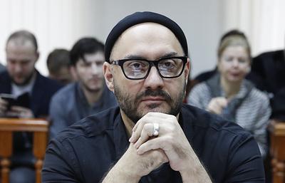 Защита Серебренникова готова внести за него залог в 68 млн рублей