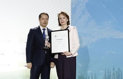 Русская медная компания получила награду за природоохранные мероприятия в 2017 году