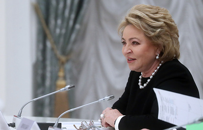 Матвиенко призвала взвешенно подойти к обсуждению инициатив о СМИ-иноагентах