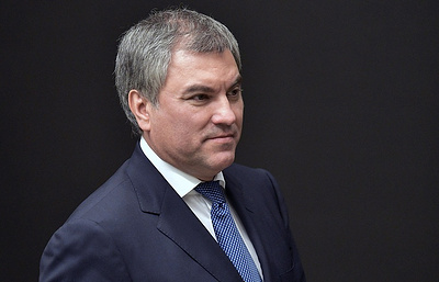 Володин: включение в кремлевский доклад чиновников и бизнесменов - это признание