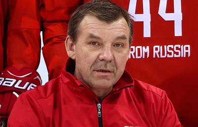 Знарок надеется, что после игры со словаками хоккеистам РФ будет легче в плане психологии
