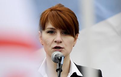 Посольство РФ в США направит ноту в Госдеп с требованием прекратить давление на Бутину