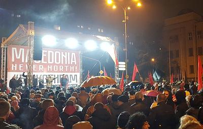 В Македонии проходит массовый митинг против изменения конституции страны