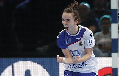 Гандболистка сборной России Вяхирева признана самым ценным игроком чемпионата Европы