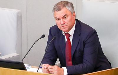 Володин: материалы о вмешательстве в дела России уже поступают в Госдуму