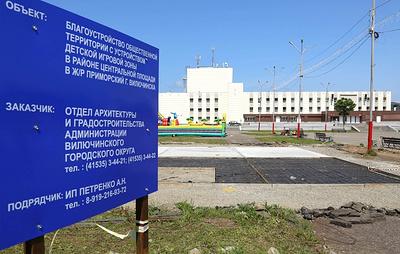 В камчатском городе подводников Вилючинске обустроят детскую игровую зону и скейт-парк