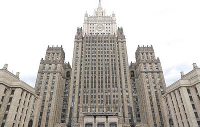 МИД РФ: заключение пакта о ненападении с нацистской Германией было вынужденным шагом