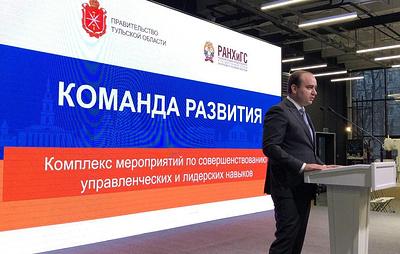 """В Тульской области создали кадровый управленческий резерв по проекту """"Команда развития"""""""