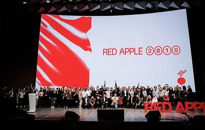 В Москве состоялся 29-й Международный фестиваль Red Apple