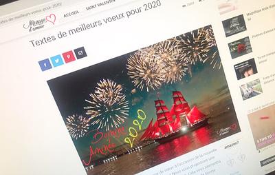"""Европейцы поздравили друг друга с Новым годом открыткой с """"Алыми парусами"""""""