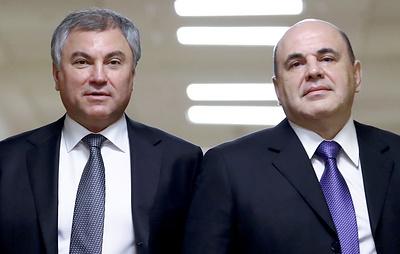 Володин рассказал о главном напутствии депутатов Мишустину