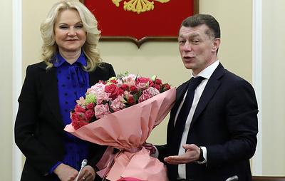 Голикова поблагодарила Топилина за качественную работу в сложных условиях