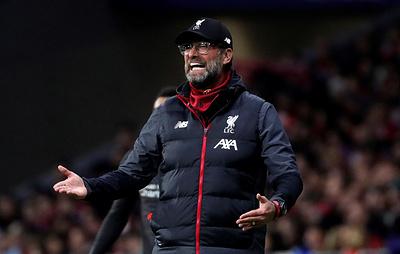 """Клопп: футболисты """"Ливерпуля"""" понимали, что """"Атлетико"""" устроит даже нулевая ничья"""