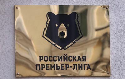 Общее собрание клубов Российской премьер-лиги пройдет 3 апреля