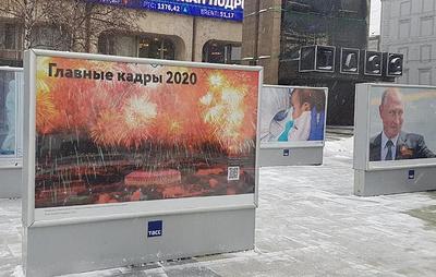 Лучшие кадры ТАСС уходящего года представлены на выставке в Москве