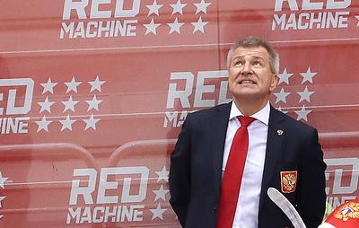Браташ сменил Ларионова на посту главного тренера молодежной сборной России по хоккею