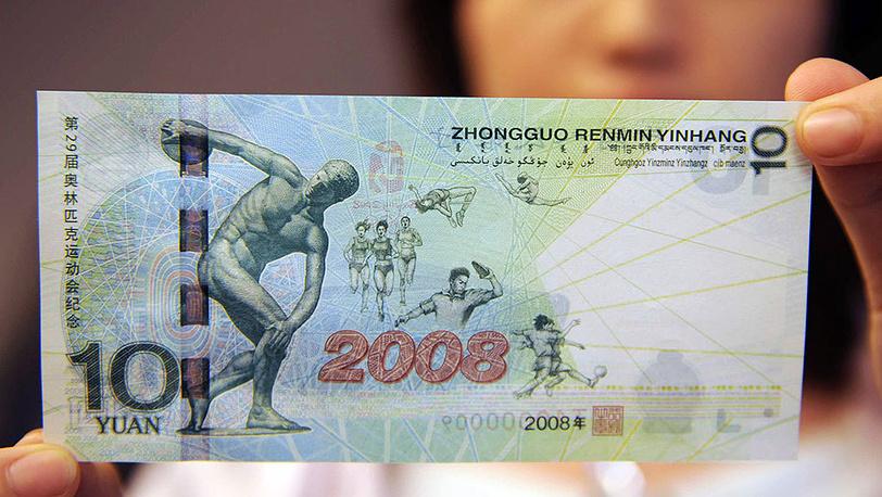 Памятная банкнота, выпущенная Народным банком Китая к летним Олимпийским играм 2008 в Пекине. Фото AP Photo/Xinhua, Wang Jianhua