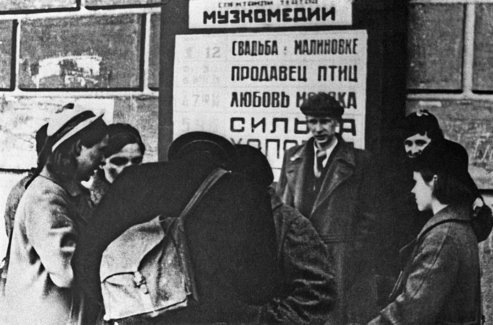 Ленинградцы  перед Театром Музыкальной комедии. 1942 г.